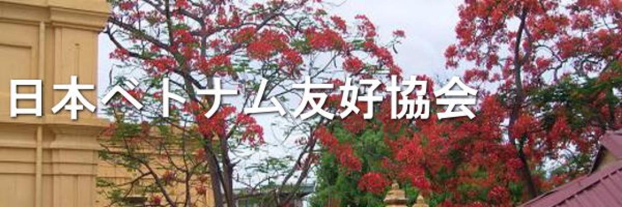 日本ベトナム友好協会